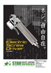 電動ドライバーコントローラー『CT-F-SW II』 表紙画像
