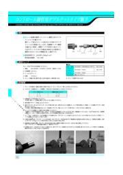 S-joint真鍮製品 「ダブルナット継手」 表紙画像