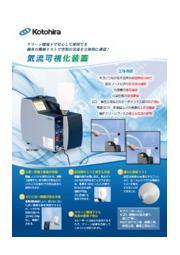 気流可視化装置 表紙画像