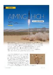 小型人工衛星の開発を推進 表紙画像