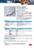 PolyPro-Klean(TM) ポリプロピレン不織布デプスフィルターカートリッジ PPKシリーズ 密度勾配型 表紙画像