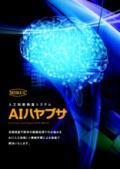 人工知能画像検査システム『AIハヤブサ』