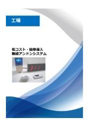 無線アンドンシステム冊子(参考費用掲載) 表紙画像