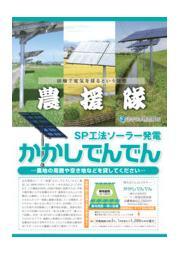 ソーラー発電『かかしでんでん』 表紙画像