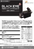 ハイパースペクトルカメラ 190~380nm Blue Eye 表紙画像