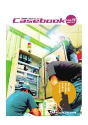 実例写真集『Casebook No.5』 表紙画像
