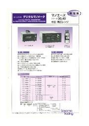 汎用高精度 デジタルマノメータ30/40 表紙画像
