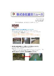 製品案内、ニュース 表紙画像