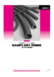 【25版】サンフレキROBO 合成樹脂製フレキシブル電線管カタログ 表紙画像