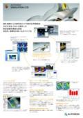 Autodesk(R)Simulation CFD 2015 表紙画像