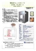 電気式ペレットストーブ『コスモ・ペレストII』