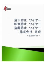 『ワイヤー製品』選定ガイド 表紙画像