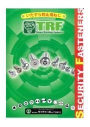 いたずら防止用ねじ『TRF 総合カタログ』 表紙画像
