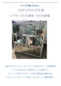 セル生産機『CR9-CPM-SP8型』(スパウト・ボトル兼用)
