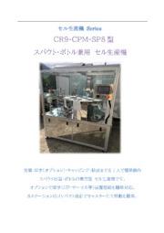 セル生産機『CR9-CPM-SP8型』(スパウト・ボトル兼用) 表紙画像