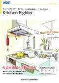 『キッチンファイター KF-01』