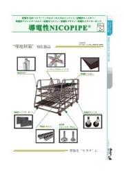 【作業環境改善】導電性NICOパイプ カタログ 表紙画像
