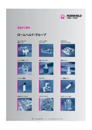 ロームヘルド・グループ 製品のご案内 表紙画像
