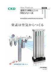 【製品カタログ】窒素ガス精製ユニット『NSシリーズ』 表紙画像