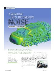 窓ガラス振動による車室内騒音の解析 表紙画像