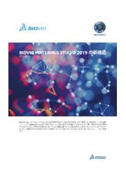 BIOVIA MATERIALS STUDIO 2019の新機能 表紙画像