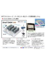 データセンター用スマート空調制御システム  表紙画像