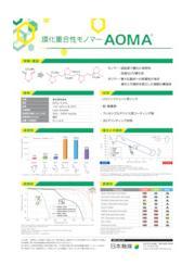 密着性・強靭性付与モノマー『AOMA』カタログ 表紙画像