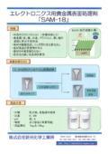 エレクトロニクス用貴金属表面処理剤「SAM-18」