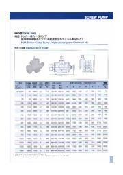 サンコーエンジニアリング「スクリューポンプ SPQ型」の製品カタログ 表紙画像