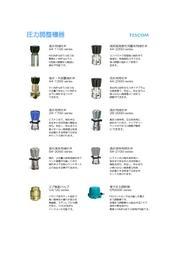 圧力制御機器カタログ ダイジェスト版 表紙画像