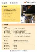 日本ツクリダス 製造部 事業詳細 表紙画像