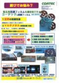 気化性防錆フィルム『コーテックVpCI-126ブルー』