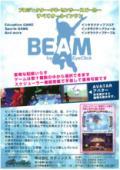 映像エフェクト効果演出システム『BEAM』