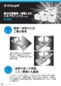器具一体型LEDエネブライックス