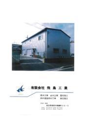 有限会社飛鳥工業 会社案内 表紙画像