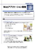 Webアプリケーション開発 表紙画像