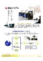 検査システム・品質保証 表紙画像