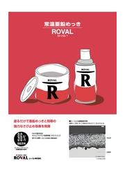 常温亜鉛めっき「ROVAL(ローバル)」の製品カタログ 表紙画像