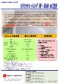 セラミックコーティング NF-5340 表紙画像
