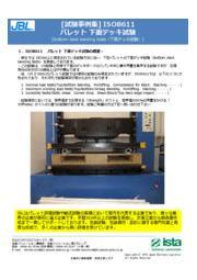 ISO 8611 パレット下面デッキボード試験 表紙画像