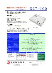 簡単操作のケーブルテスター N C T — 1 0 0 表紙画像