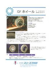 GFホイール カタログ 表紙画像