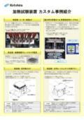 熱電モジュール用加熱試験装置 カスタム事例紹介 表紙画像