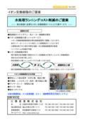 イオン交換樹脂 カートリッジ入替サービス 表紙画像