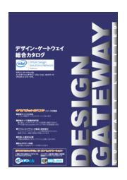 デザインゲートウェイ総合カタログ(Intel版) 表紙画像