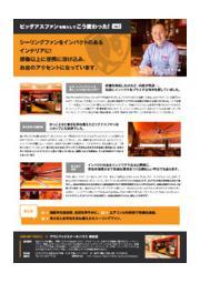 導入事例 vol.3 【レストラン/インパクト編】 表紙画像