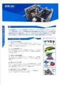 『ZW3D 金型設計ソリューション』