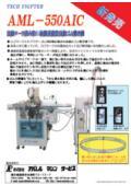 自動ゴム繋ぎ機『AML-550AIC』