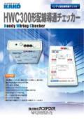 HWC300形 配線導通チェッカー