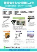 『小型高電圧電源(GTシリーズ)+ アプリケーション装置』 表紙画像